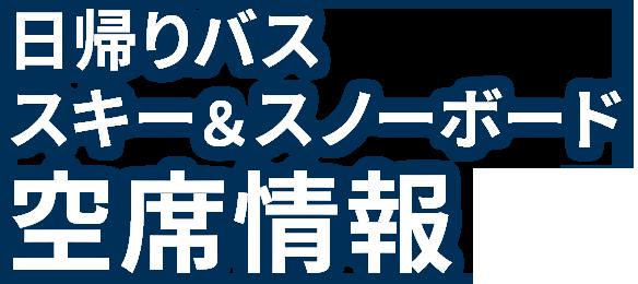 週末の宿泊空室情報 【エリア】