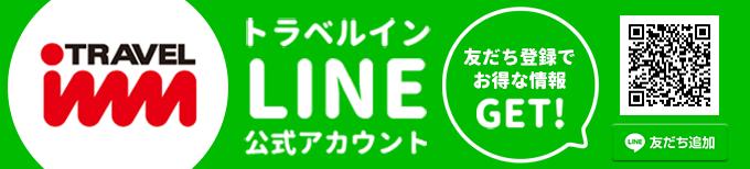 トラベルイン公式LINE