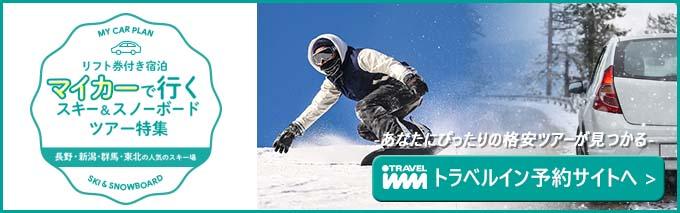トラベルインボード&スキーマイカー宿泊ツアー