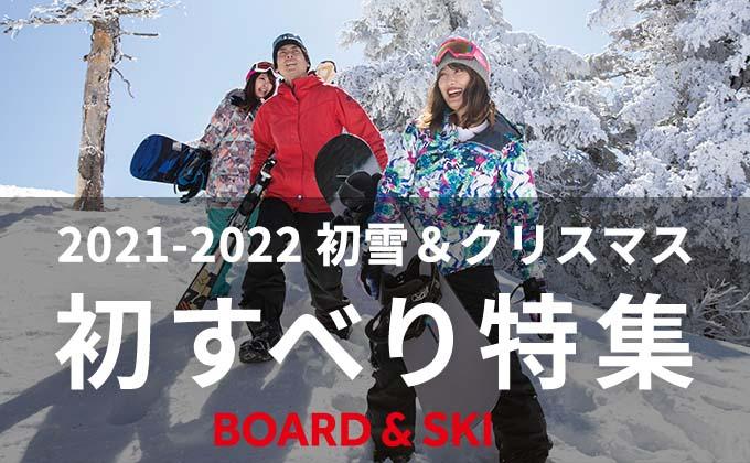 11月&12月出発!初雪&クリスマス 初すべり特集