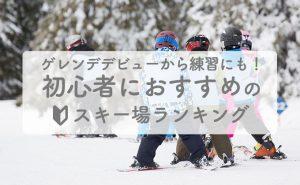 初心者におすすめスキー場ランキング