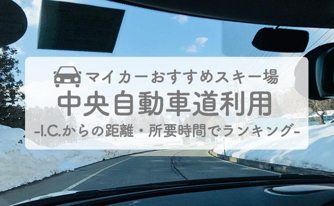 マイカー(中央自動車道利用)おすすめスキー場