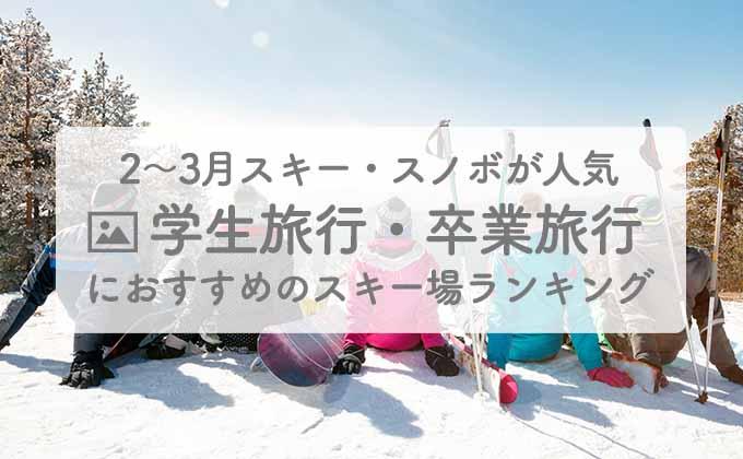学生・卒業旅行におすすめのスキー場ランキング