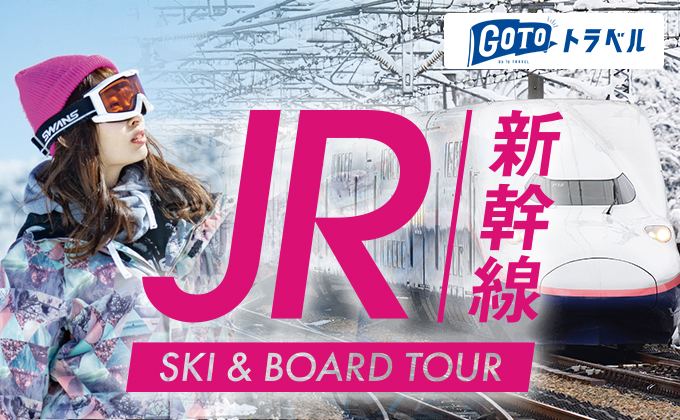 JR新幹線で行く!宿泊&日帰りスキー・スノボツアー特集