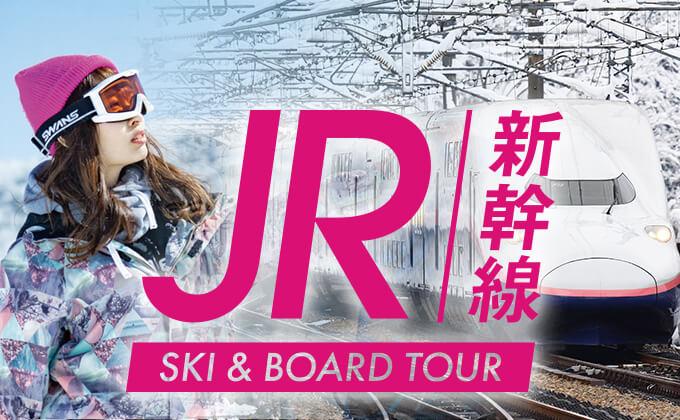 JR新幹線 日帰り・宿泊ツアー特集