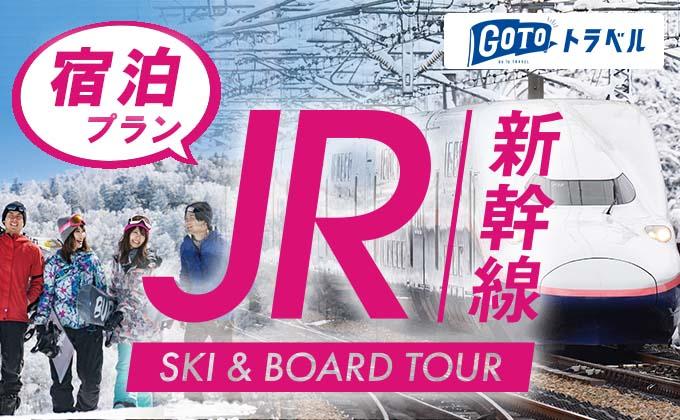 JR新幹線で行く!宿泊プラン特集