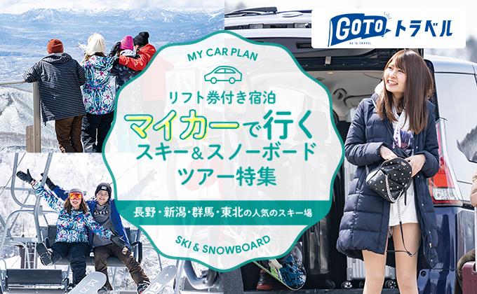 リフト券+宿 お得なマイカー宿泊プラン特集