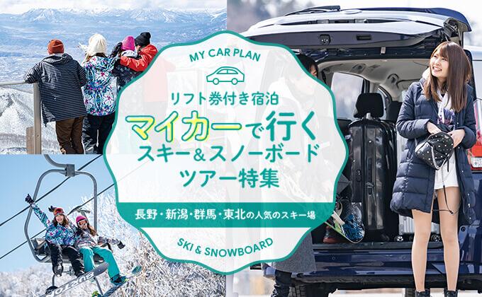 リフト券+宿 お得なマイカー宿泊ボード&スキーツアー