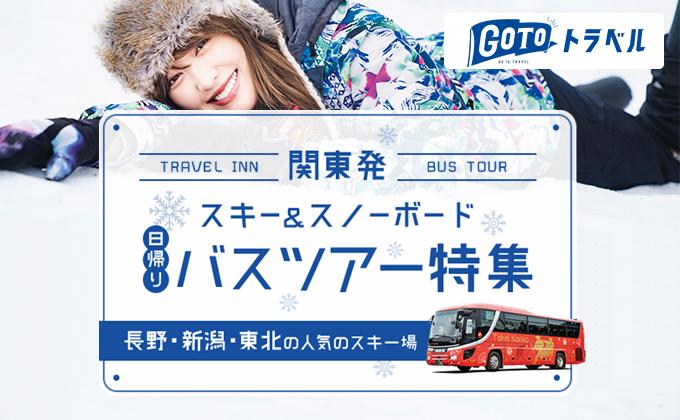 朝発・夜発バス+リフト券でお得!日帰りバスプラン特集