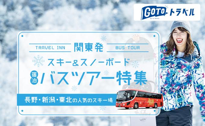 スキー場まで直行!朝発・夜発バス宿泊プラン特集