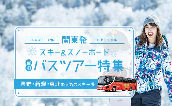 スキー場まで直行!朝発・夜発バス宿泊 スキー&スノボツアー