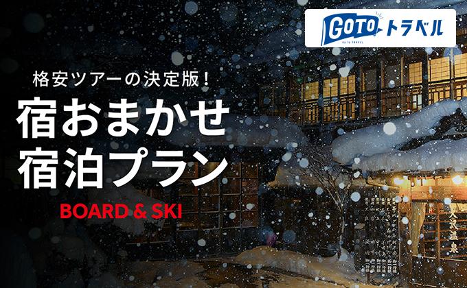 格安ツアーの決定版!宿おまかせ宿泊 スキー&スノボツアー