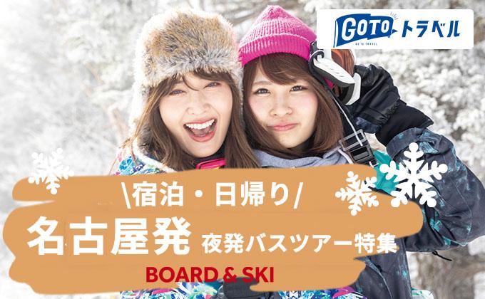 【名古屋発】宿泊・日帰り夜発バス スキー&スノボツアー|新豊田・名古屋駅発