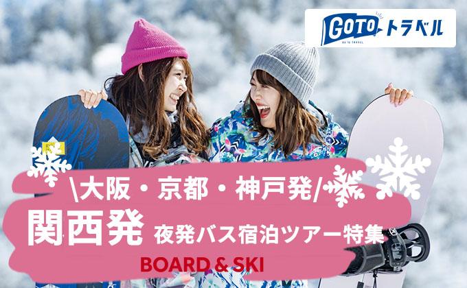 【関西発】宿泊 夜発バス スキー&スノボツアー 梅田・難波・京都・神戸発