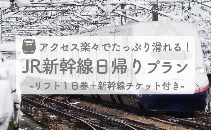 JR新幹線 日帰りおすすめスキー場ランキング