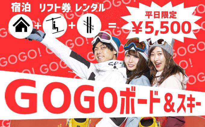 宿泊+リフト券+レンタル付で¥5,500!GOGOボード&スキーツアー