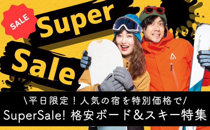 平日限定Super Sale!格安ボード&スキーツアー