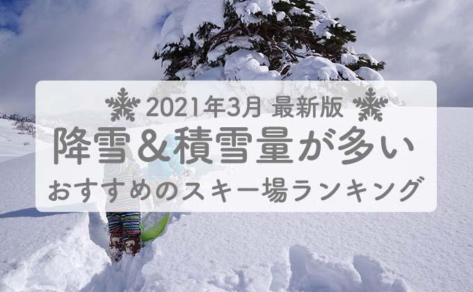 3月積雪が多いスキー場ランキング