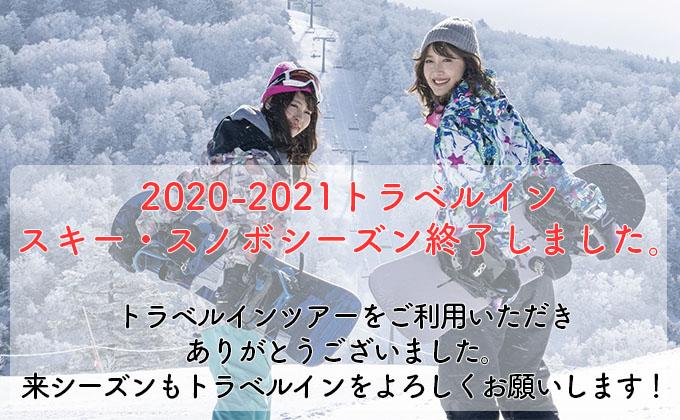 2020-2021スキースノボシーズンが終了しました。