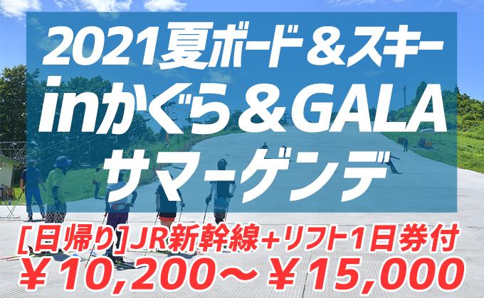 2021かぐら・GALAサマーゲレンデ|JR新幹線&リフト券付日帰りツアー