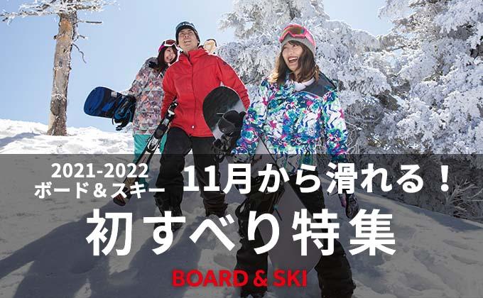 11月から滑れる!初すべりボード&スキーツアー特集