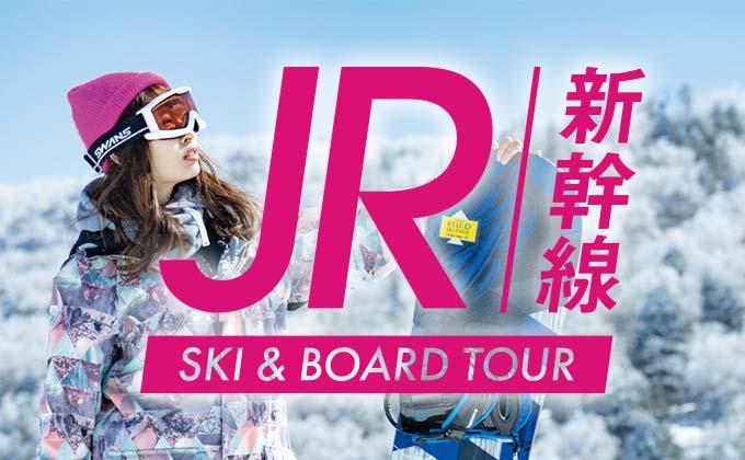 JR新幹線で行く!宿泊スキー・スノボツアー特集